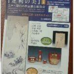 秋の芸術祭「足利の美」11/20(水)-24(日)